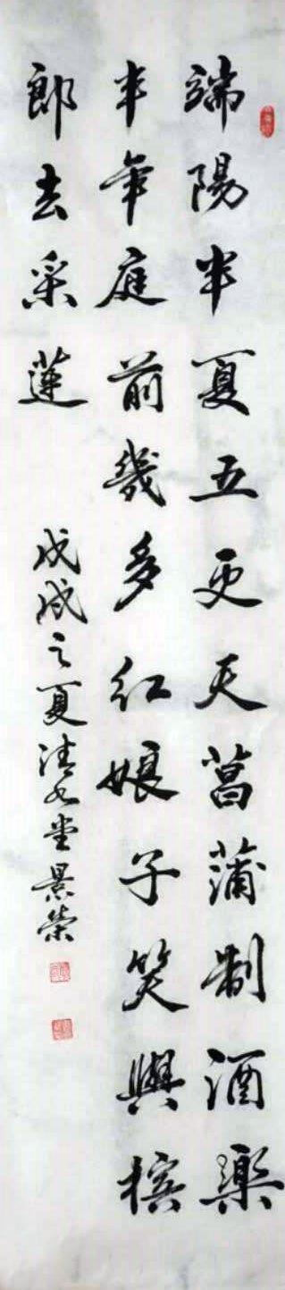 李景荣作品之一 (2)