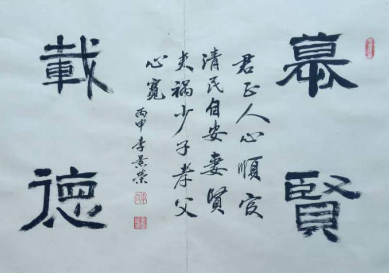李景荣作品之一 (5)