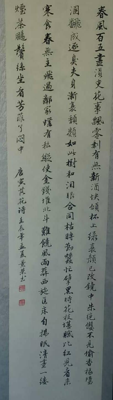 李景荣作品之一 (6)