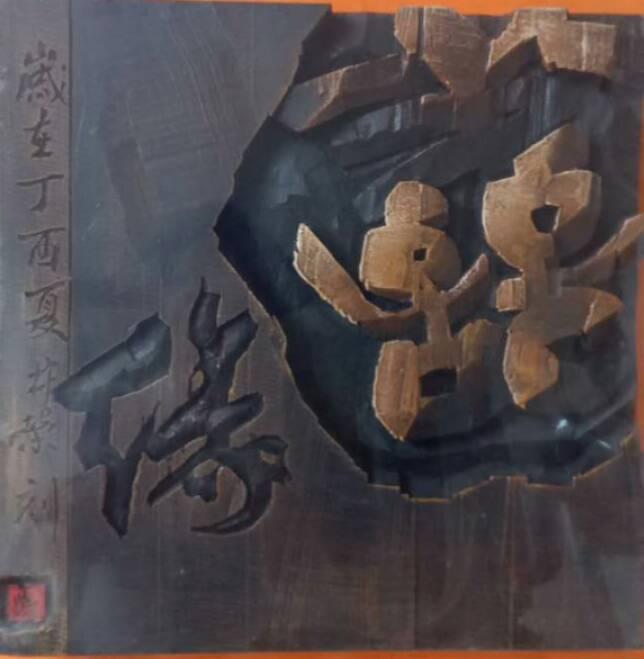李景荣作品之一 (15)