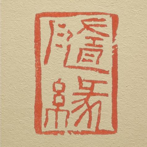 张磊篆刻 (2)