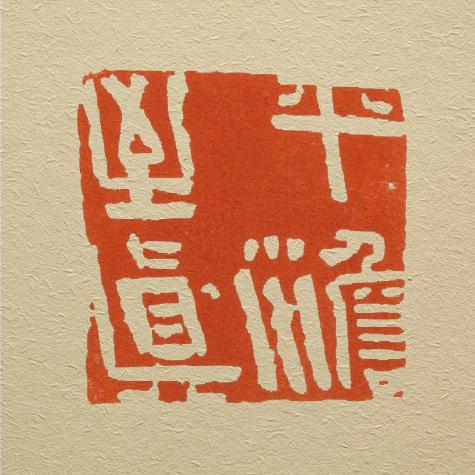 张磊篆刻 (3)