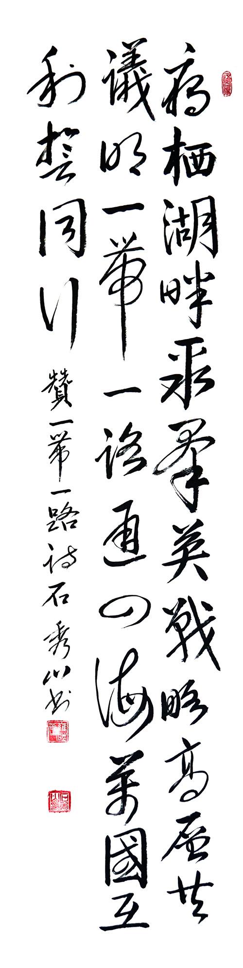 石秀山作品之一 (8)