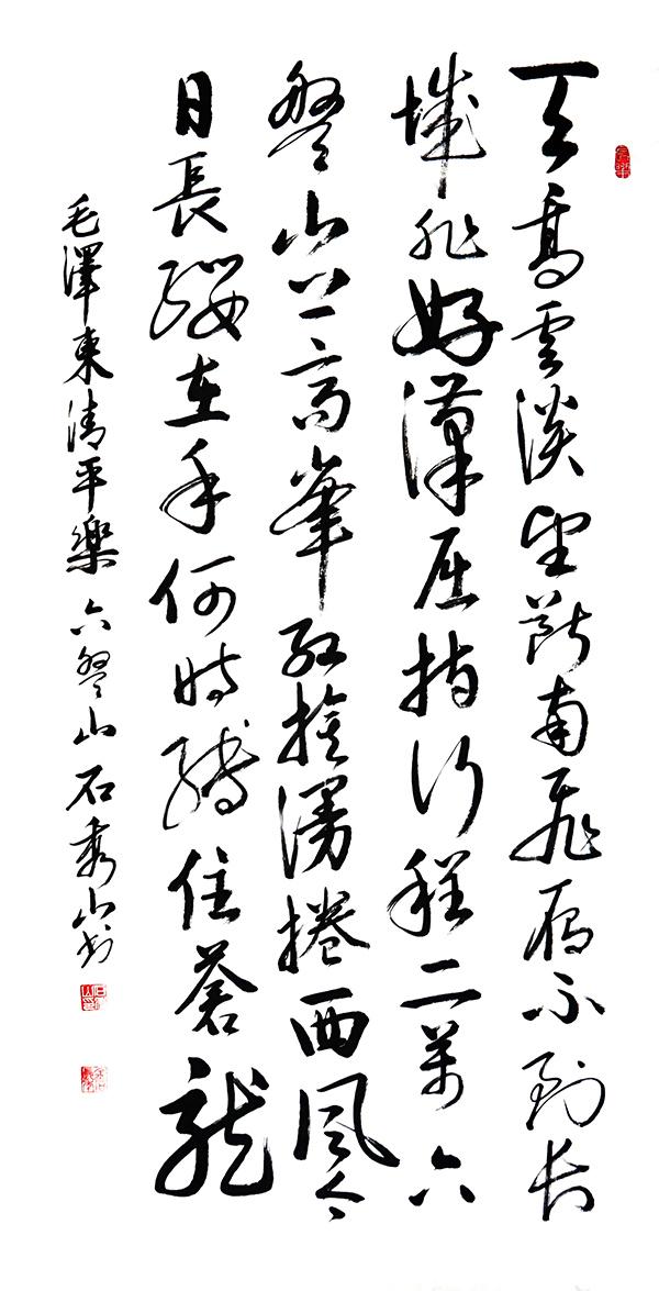 石秀山作品之一 (12)