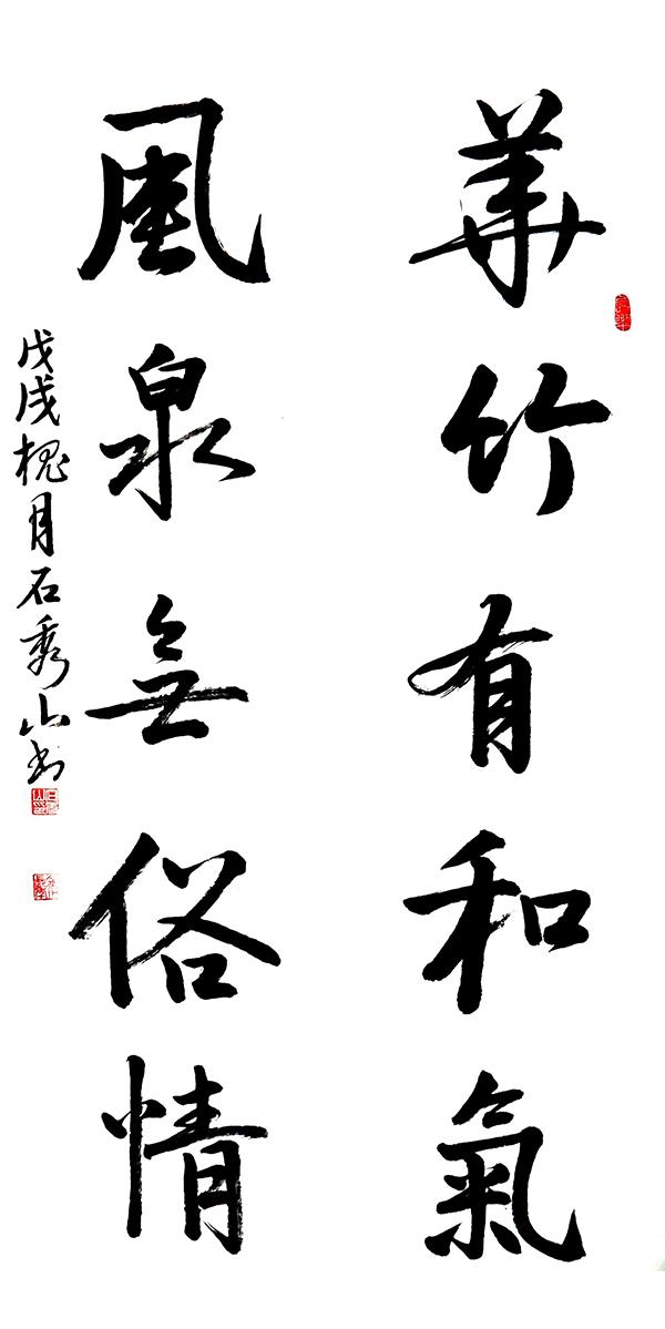 石秀山作品之一 (13)