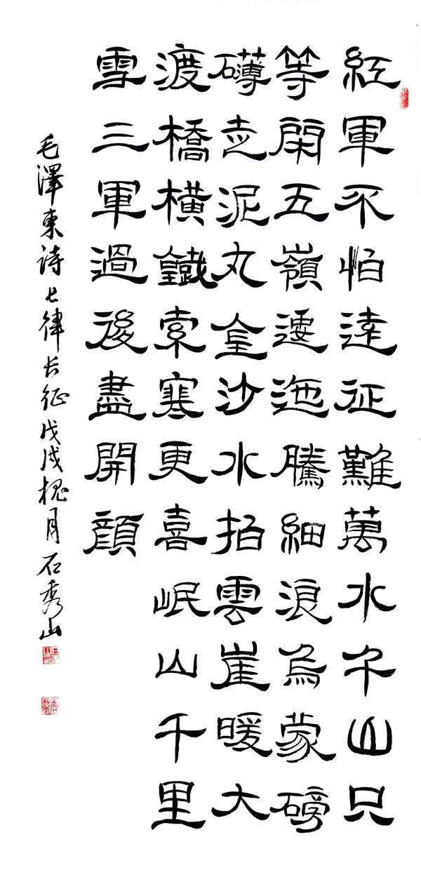 石秀山作品之一 (15)