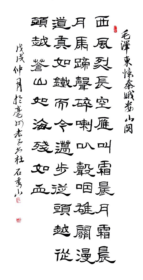 石秀山作品之一 (16)