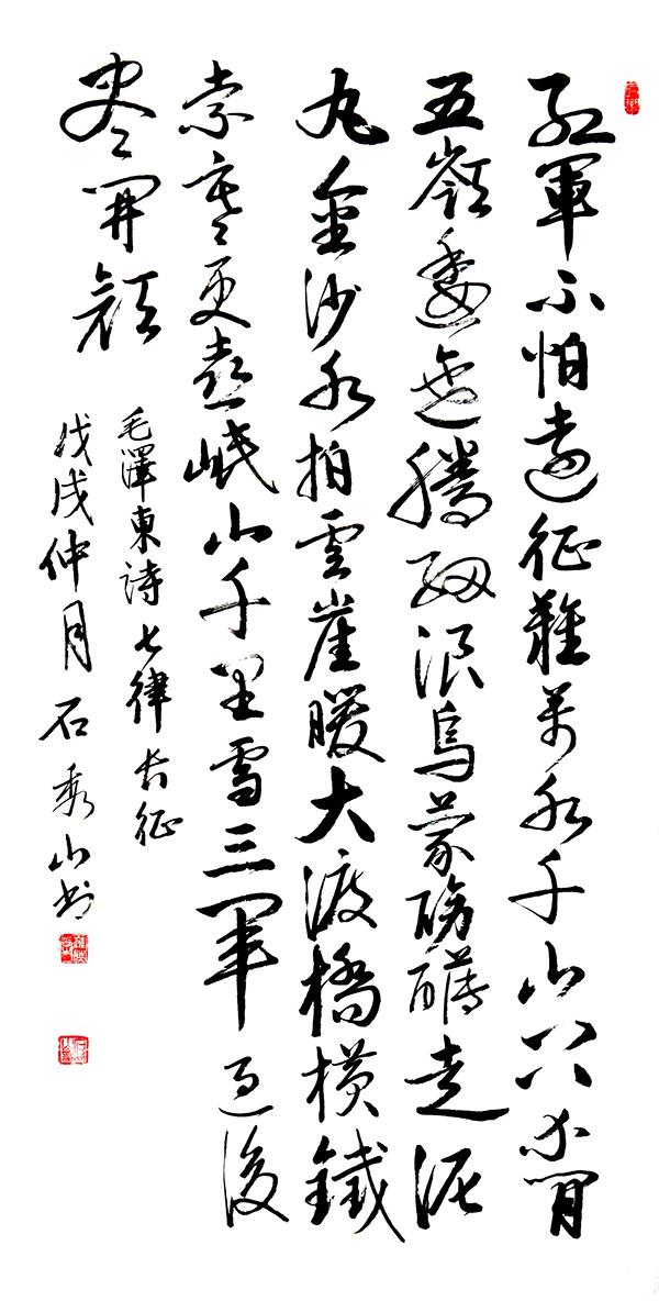 石秀山作品之一 (18)