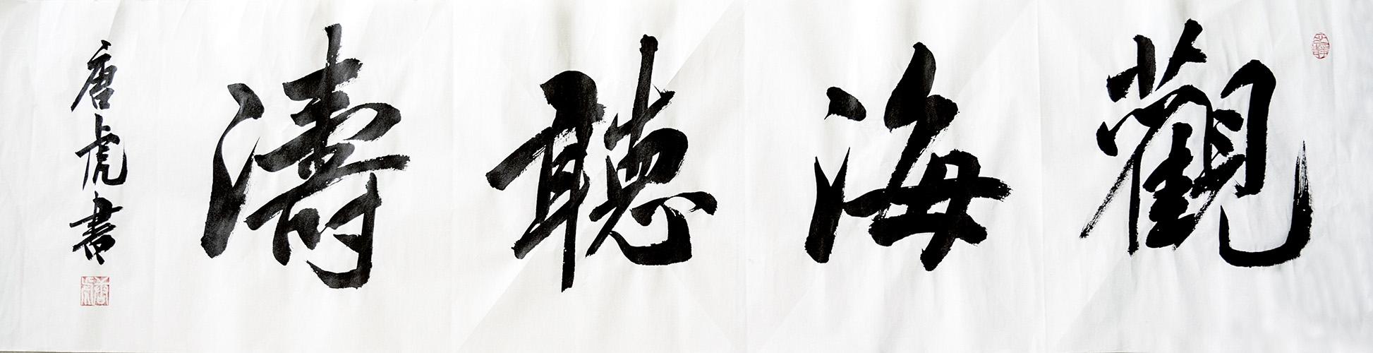 唐虎作品之一 (2)