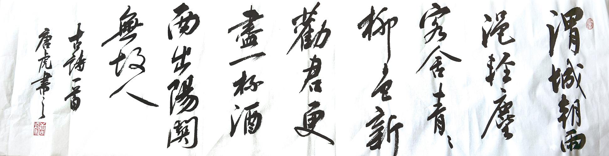 唐虎作品之一 (5)
