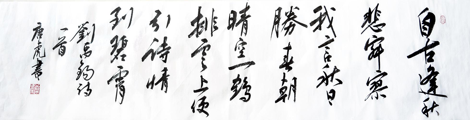 唐虎作品之一 (6)