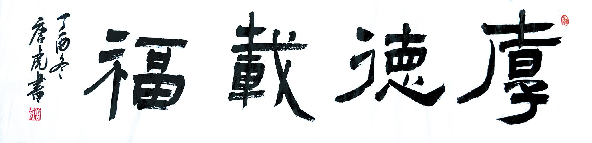 唐虎作品之一 (7)