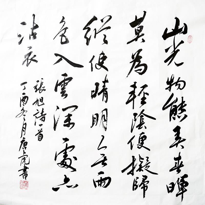唐虎作品之一 (8)
