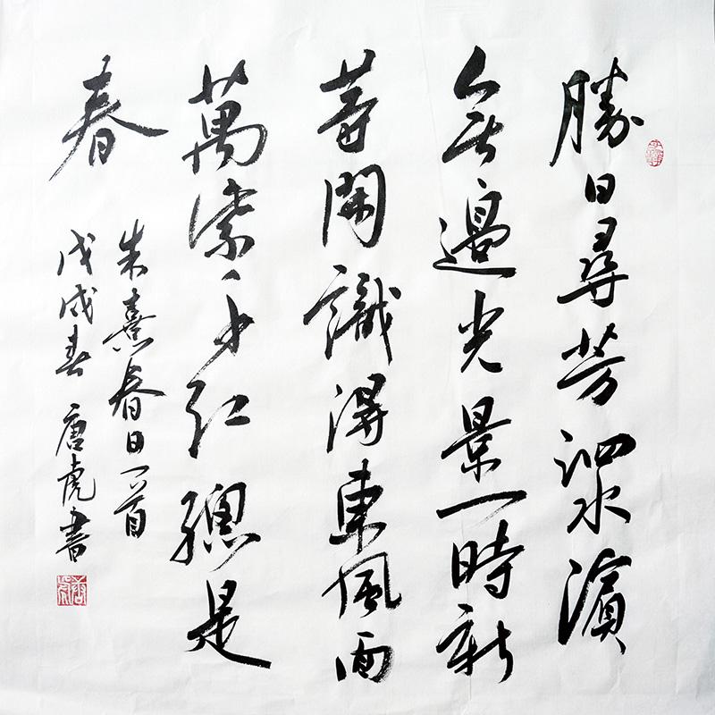 唐虎作品之一 (10)