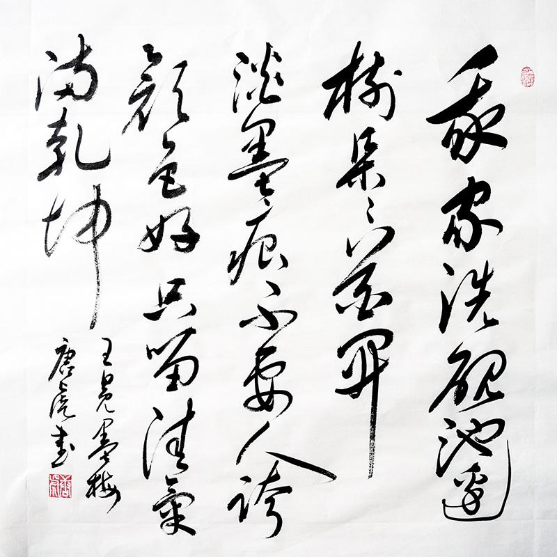 唐虎作品之一 (11)