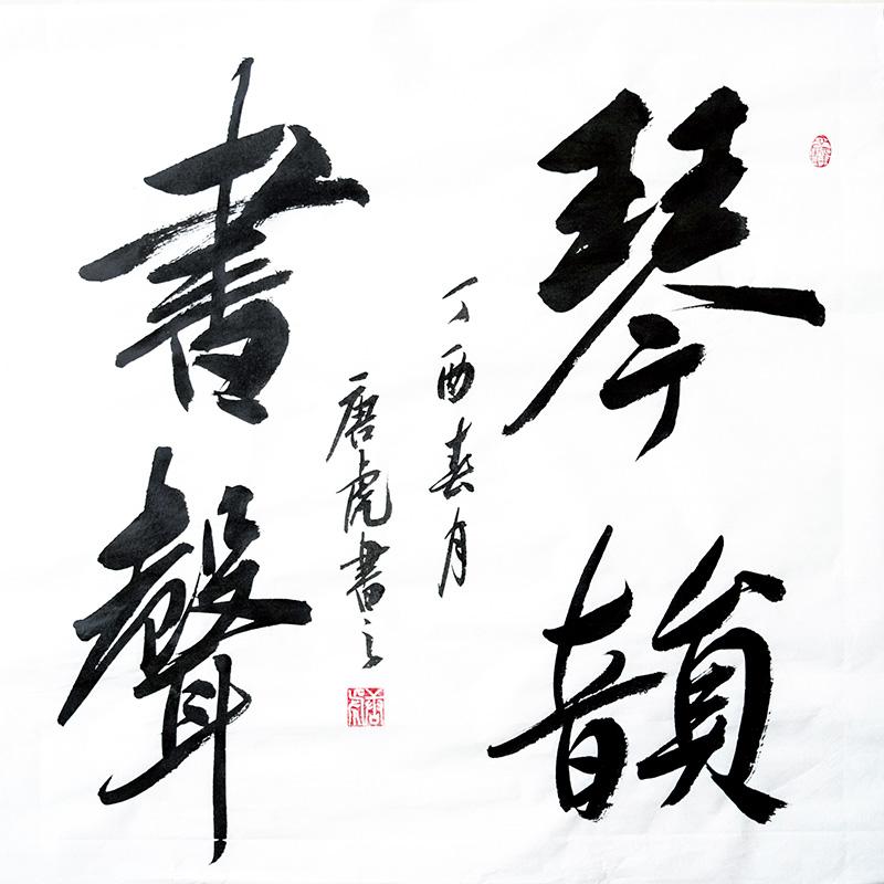 唐虎作品之一 (12)