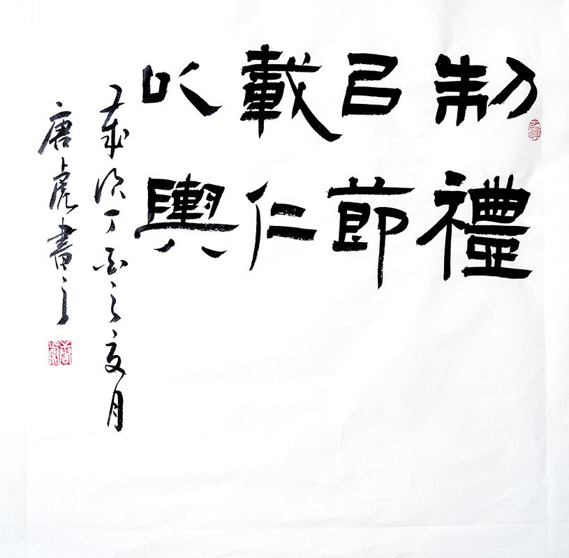 唐虎作品之一 (13)