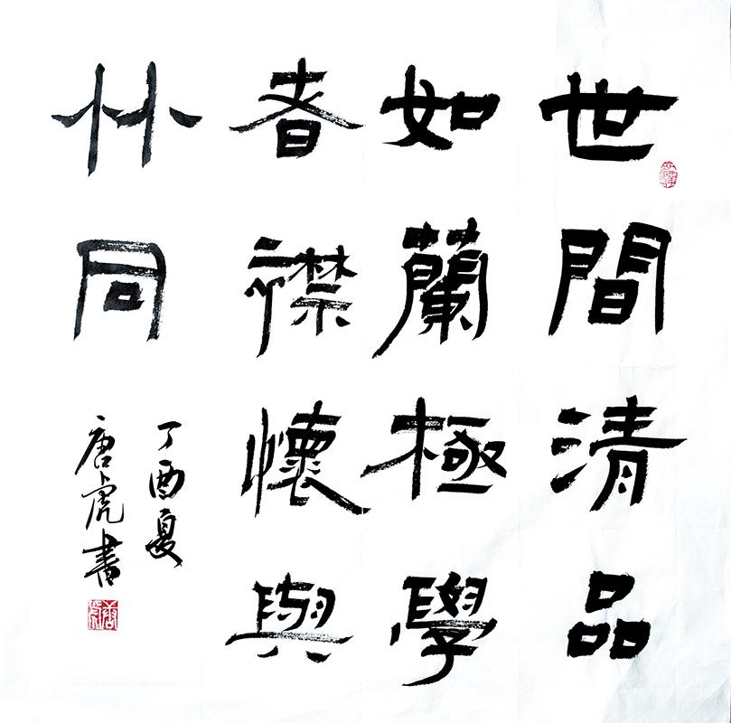 唐虎作品之一 (14)