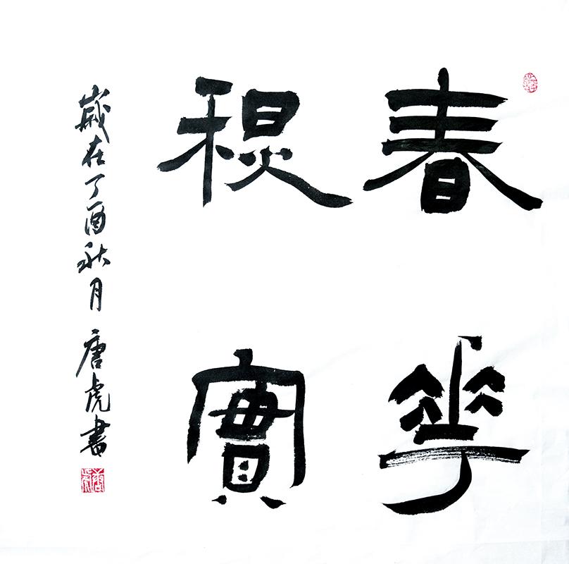 唐虎作品之一 (15)
