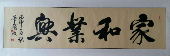 横幅(1)