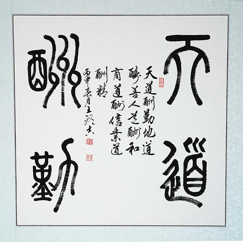 王显吉作品之一 (4)