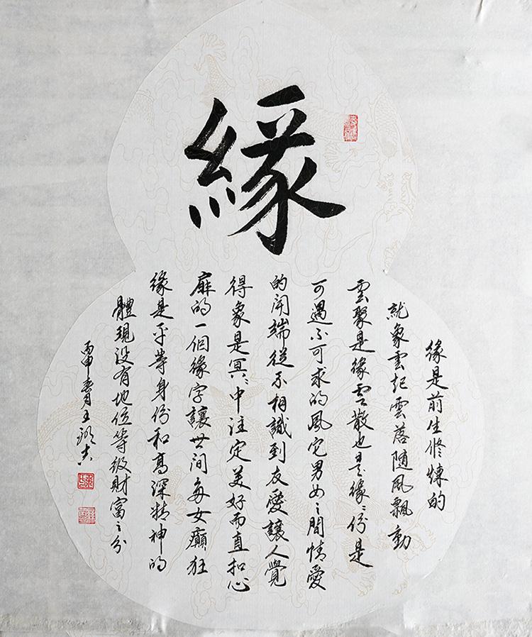 王显吉作品之一 (8)