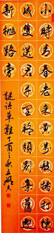 王显吉作品之一 (24)
