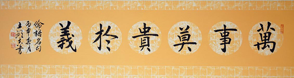王显吉作品之一 (25)
